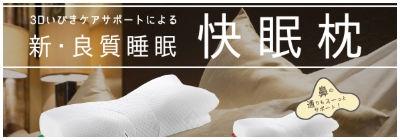 【30%OFF】日本最新快棉枕